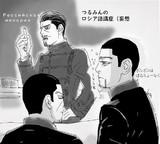 妄想)鶴見さんのロシア語講座