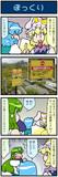 がんばれ小傘さん 3634