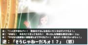 VS!「ミユキ対キリコ」ーブレない元ラスボス様ー