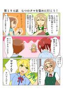 ゆゆゆい漫画194話
