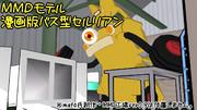 【モデル配布】漫画版バス型セルリアン