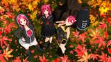 秋を感じる裏姉妹