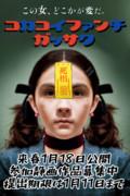 狐仮虎威ファンチ合作開催のお知らせ(静画)