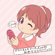 プライスレス ドーナッCyu!!!!!!!!!!!!!!!!!!