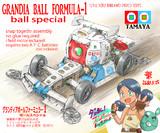 GBF-01「グランディアボールフォーミュラーⅠ」