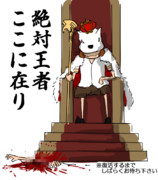 【2020】玉座は彼の者の為に【日本シリーズ】