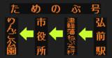 ためのぶ号のLED方向幕(弘南バス)