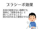 亀井勇樹とプラシーボ効果