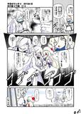 仏級戦艦 御蔵捜査線