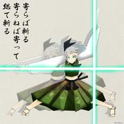 魂魄妖夢ト云フ剣士