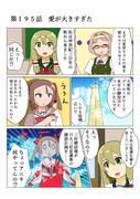 ゆゆゆい漫画195話