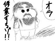 クレヨン彰ちゃん