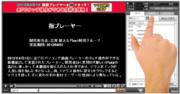 【プレーヤー事典】タッチ操作プレーヤー
