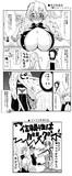 ●鬼滅漫画⑧「職人のこだわり」