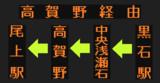 黒石~尾上線(高賀野経由)の方向幕(弘南バス)