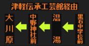黒石駅大川原線の方向幕(弘南バス)