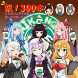【支援MMD】このカフェラテを飲んでゆっくりしていってね!