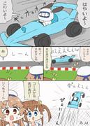 F1レーサーリンちゃん!