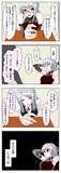 メガネ吸血鬼ちゃん 学祭③