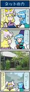 がんばれ小傘さん 3643