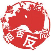 福島というだけで拒否反応 LV6
