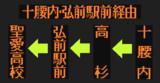 鯵ヶ沢線(聖愛高校ゆき)の方向幕(弘南バス)