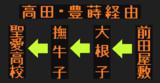 弘前~豊蒔・高田~黒石線(聖愛高校ゆき)のLED方向幕(弘南バス)