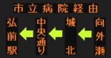 岩賀線(市立病院経由)のLED方向幕(弘南バス)