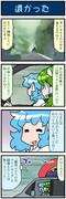 がんばれ小傘さん 3644