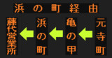 【2021.3.31廃止】浜の町線のLED方向幕(弘南バス)
