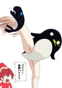 美脚ペンギン