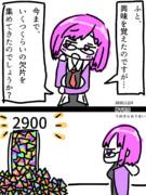 【FGO】欠片集め2900