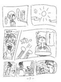 さそりん漫画、製作中!!