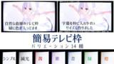 簡易テレビ枠v02【MME】 フリー 無料 テレビ枠 素材