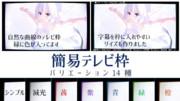 簡易テレビ枠v02【MME】修正追加して配布再開しました!