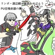 【FGO】召喚祈願の舞い