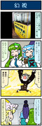 がんばれ小傘さん 3646