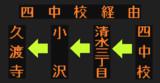 久渡寺線の方向幕(弘南バス)