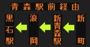 黒石~青森線の方向幕(弘南バス)
