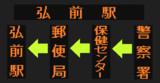 宮園団地線(弘前駅ゆき)の方向幕(弘南バス)