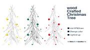 クラフトクリスマスツリー 配布