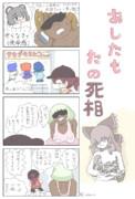 おしゃべり☆2
