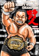 中西学(第51代IWGPヘビー級選手権者)