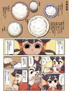 天穂のサクナヒメのお米定食