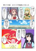 ゆゆゆい漫画198話