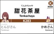 甜花茶屋 駅名標更新