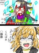 【FGO】くたばれ(直球)