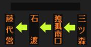 三ツ森線(三ツ森→藤代営業所)のLED方向幕(弘南バス)