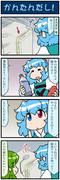 がんばれ小傘さん 3649