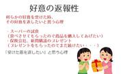 亀井勇樹と好意の返報性